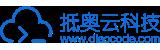 广州抵奥云信息科技有限公司