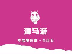 旅游小程序开发,自由行小程序开发(河马游)