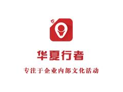 华夏银行APP开发,华夏行者APP开发