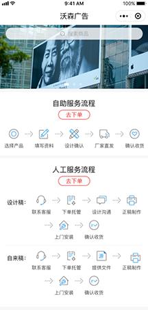 在线物料订购服务平台-广州小程序开发