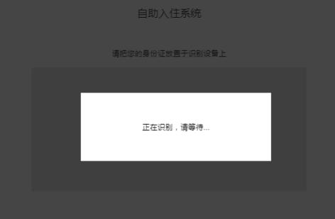 广州酒店入驻管理系统
