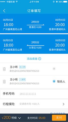 广州小程序开发-自由行开发案例