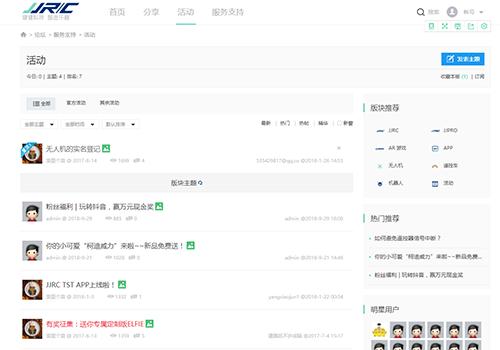广州网站开发-健健玩具网站